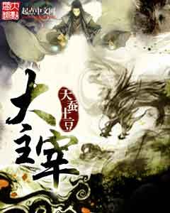 Author:天蚕土豆